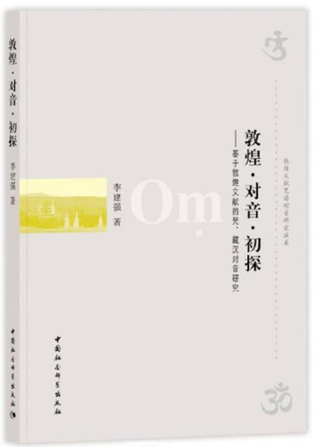 敦煌·對音·初探:基於敦煌文獻的梵、藏漢對音研究