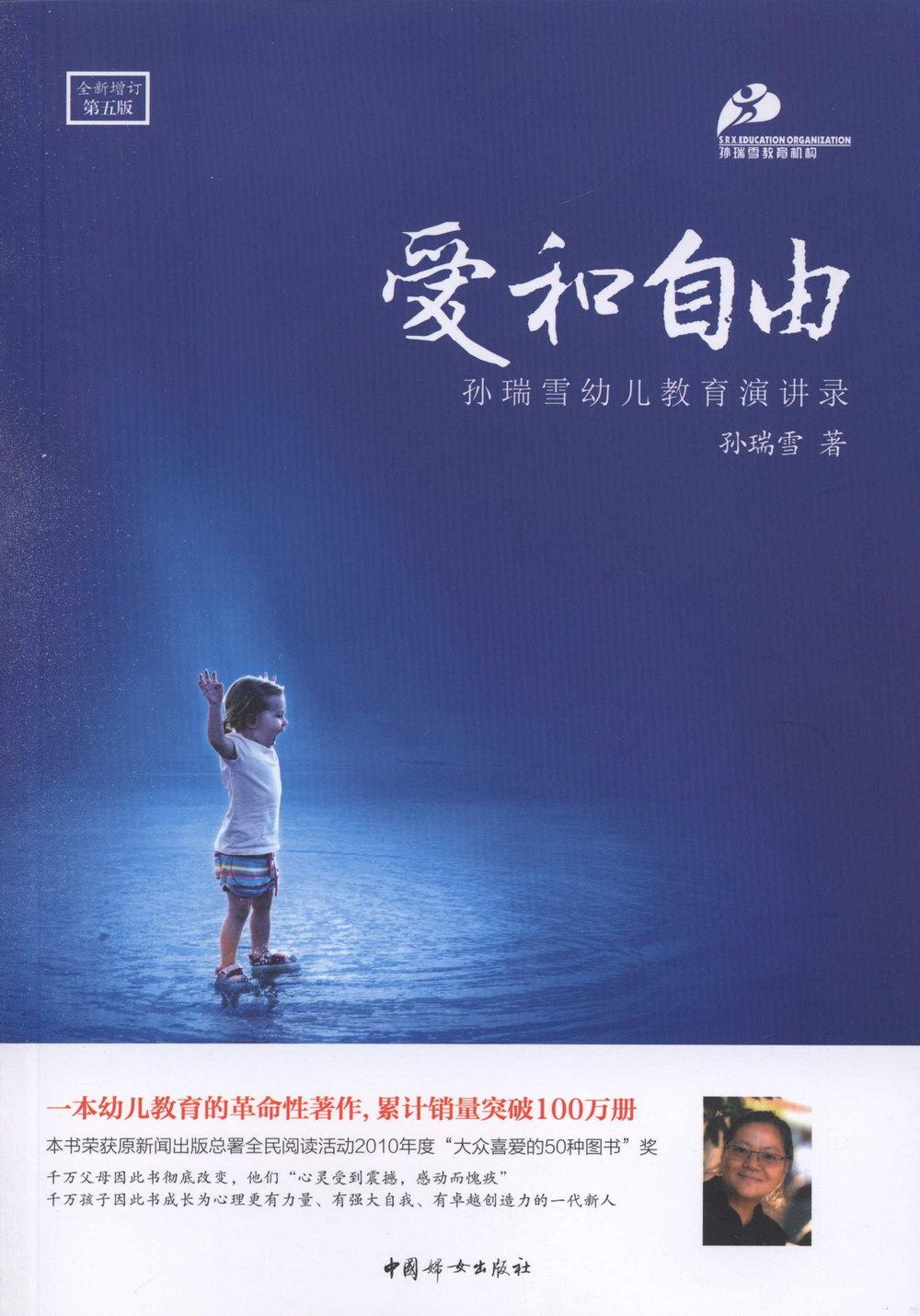愛和自由:孫瑞雪幼兒教育演講錄