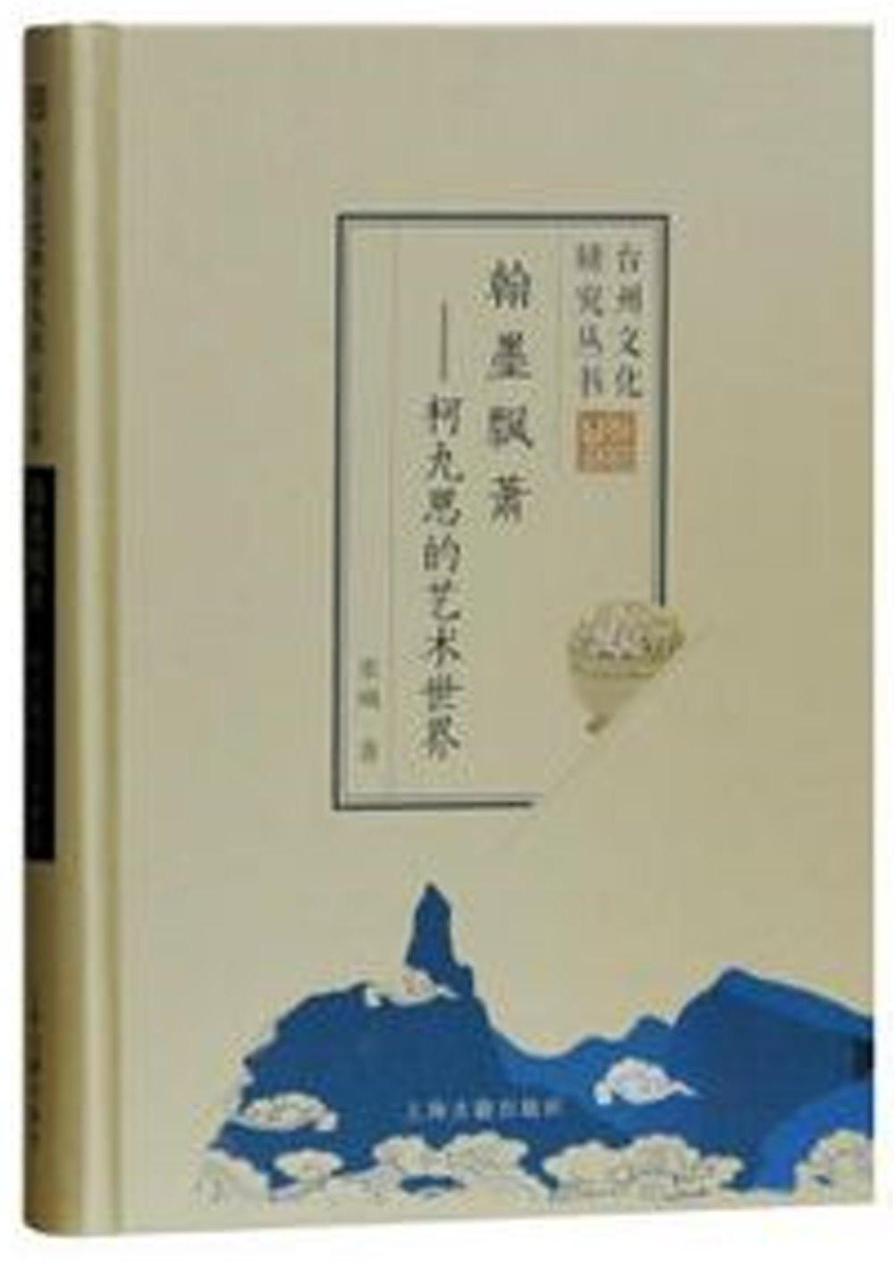 翰墨飄蕭:柯九思的藝術世界