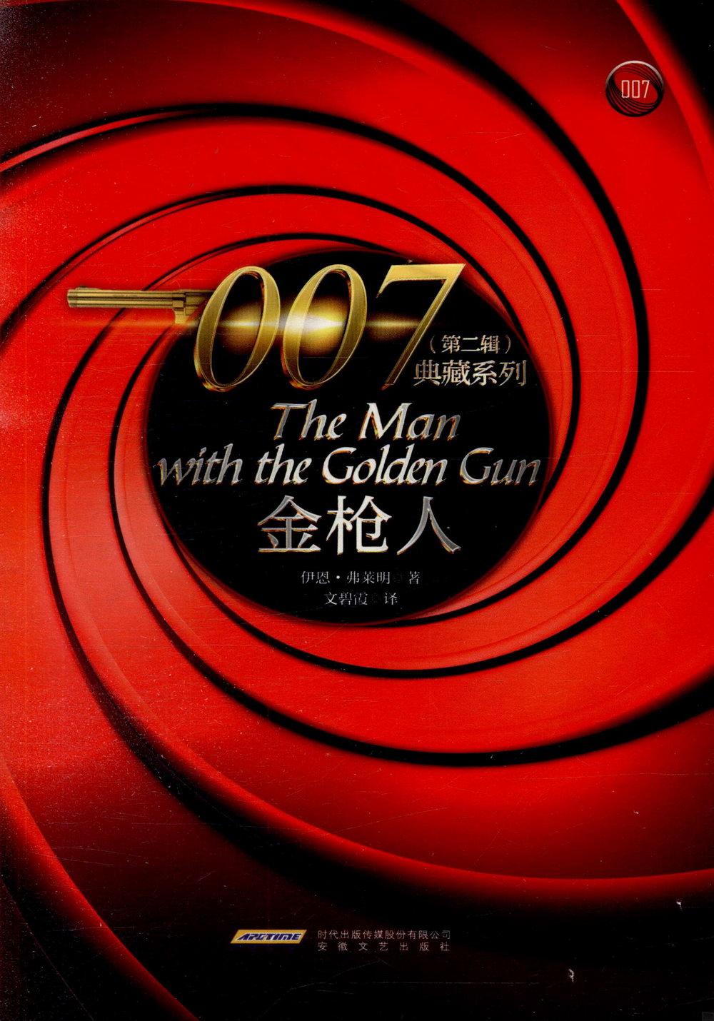 007典藏系列(第二輯):金槍人