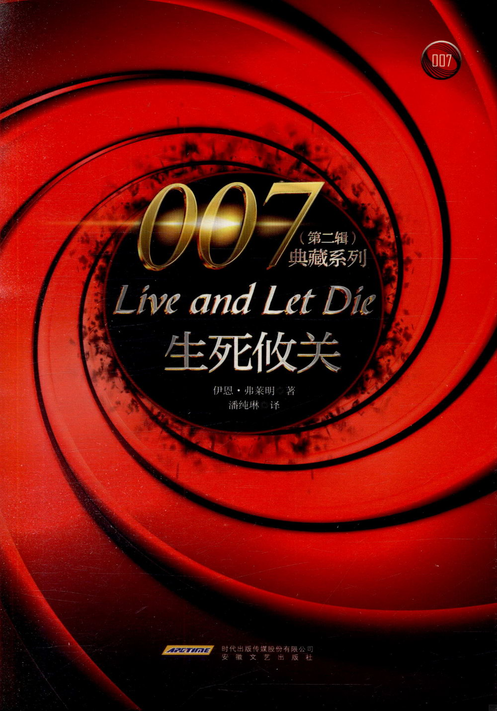 007典藏系列(第二輯):生死攸關