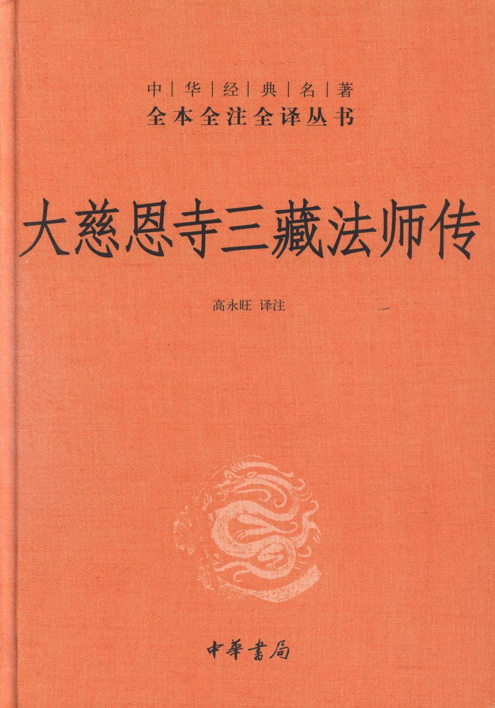 大慈恩寺三藏法師傳