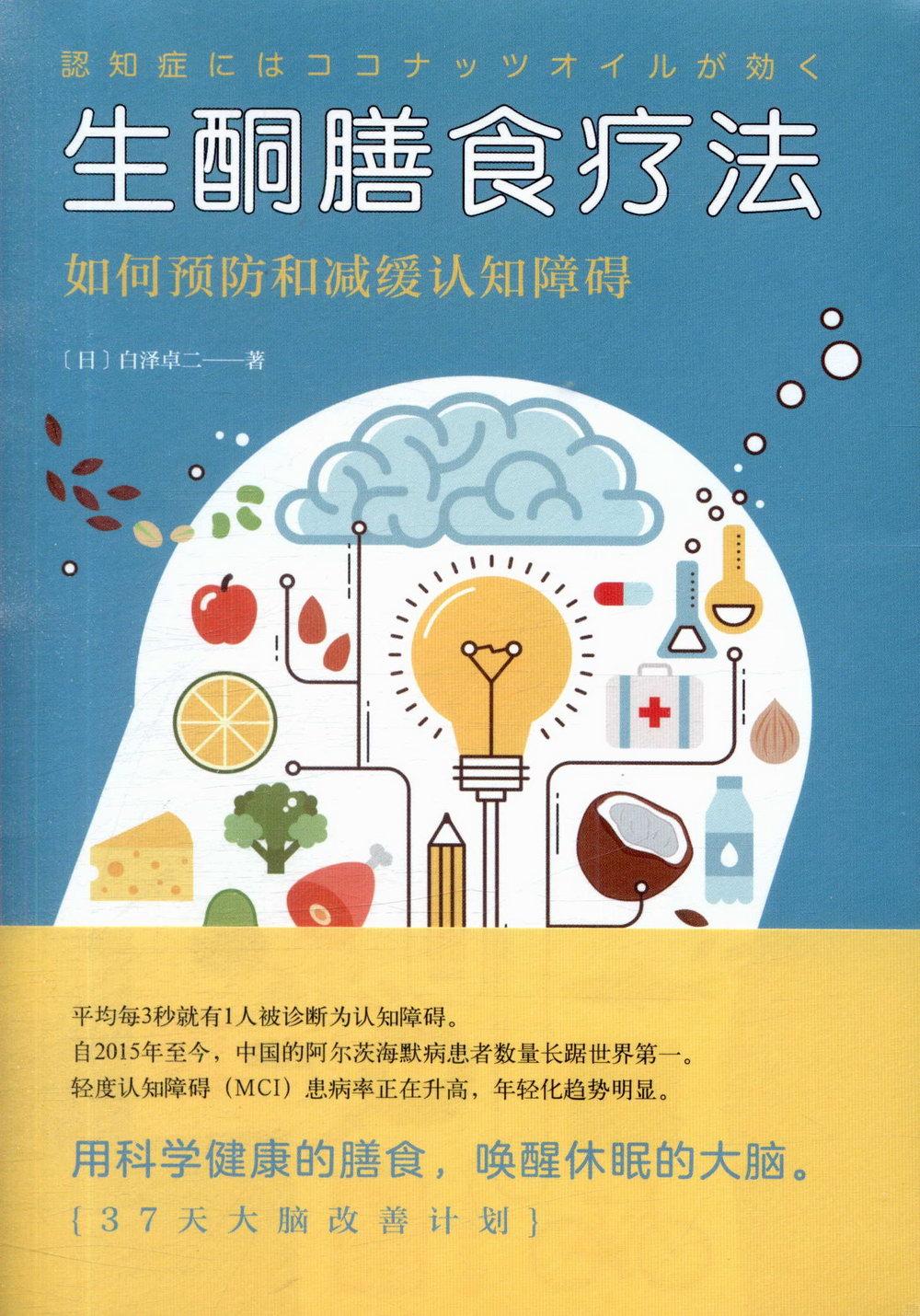 生酮膳食療法:如何預防和減緩認知障礙