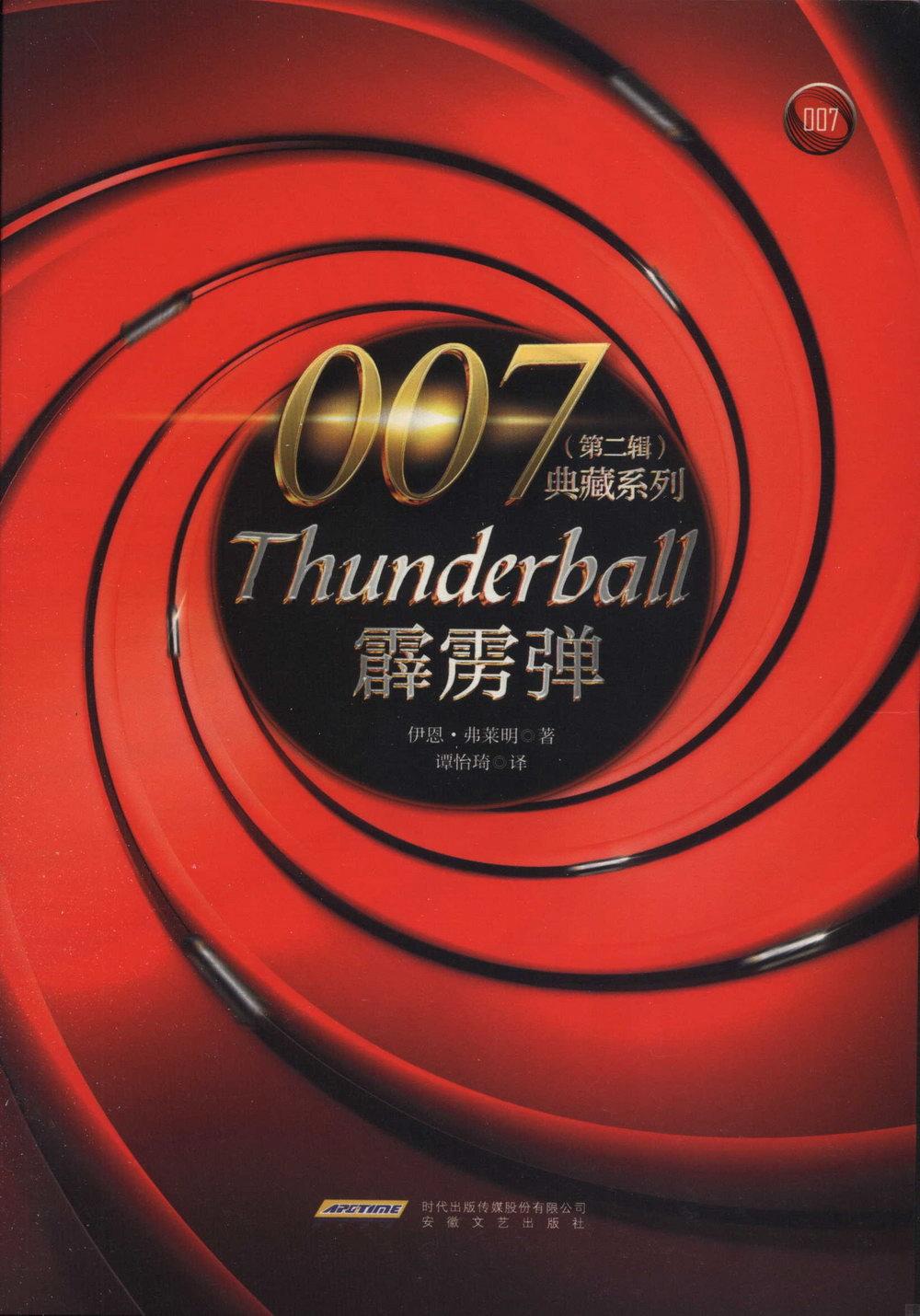 007典藏系列(第二輯):霹靂彈