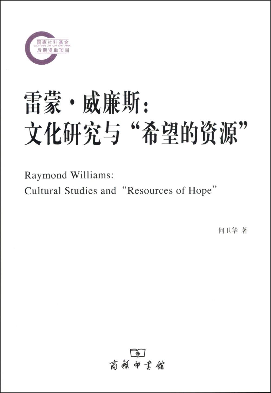 雷蒙·威廉斯:文化研究與「希望的資源」