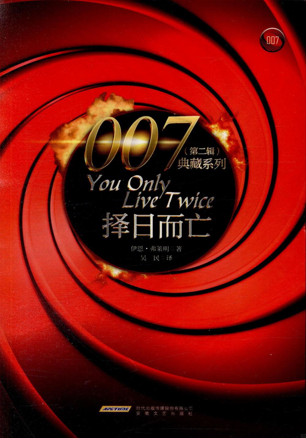 007典藏系列(第二輯):擇日而亡