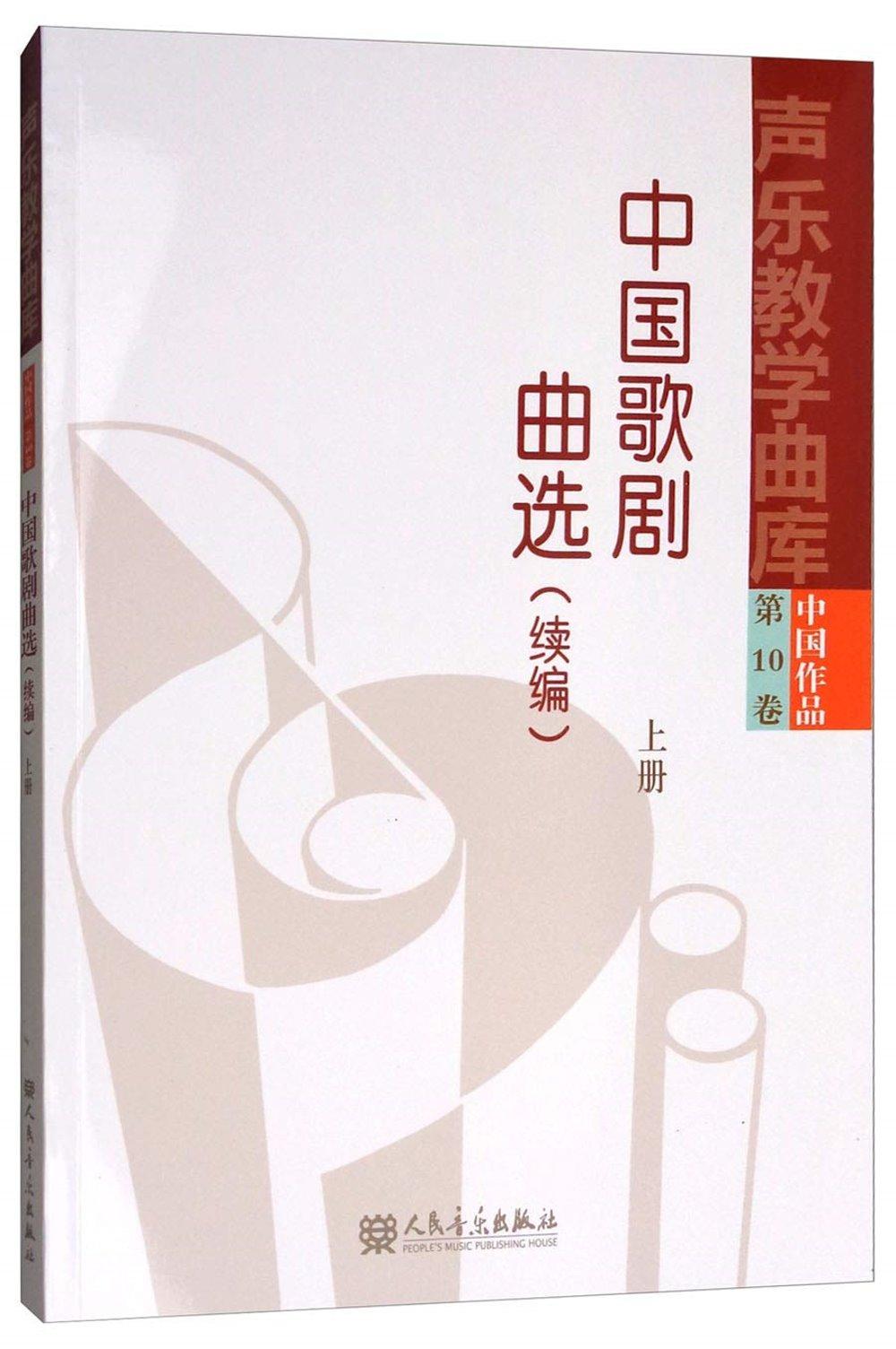 中國歌劇曲選:續編·上冊
