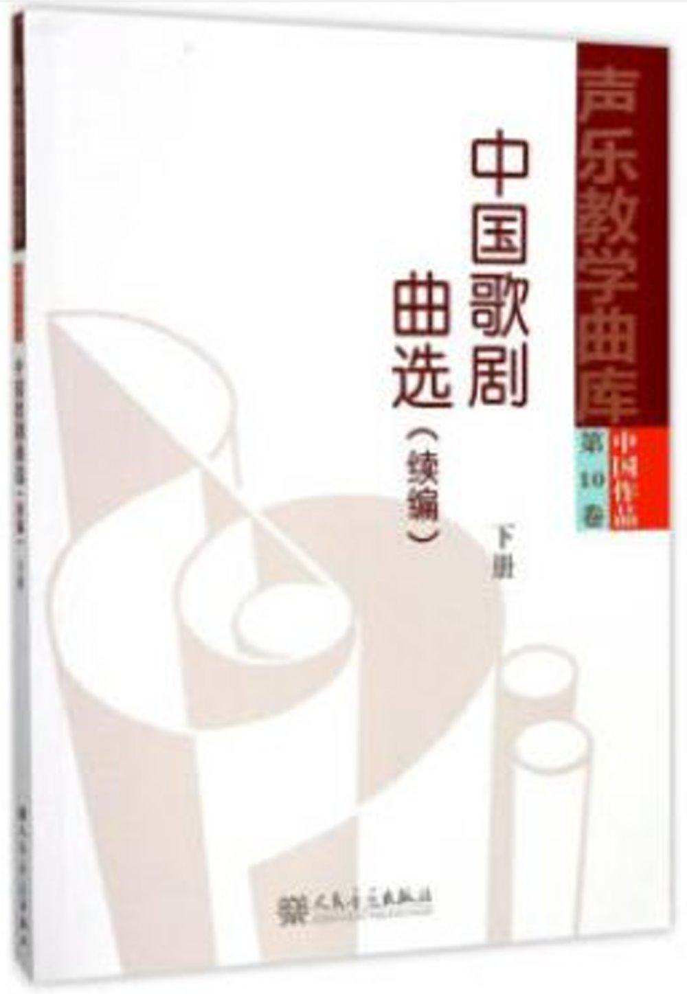 中國歌劇曲選:續編·下冊