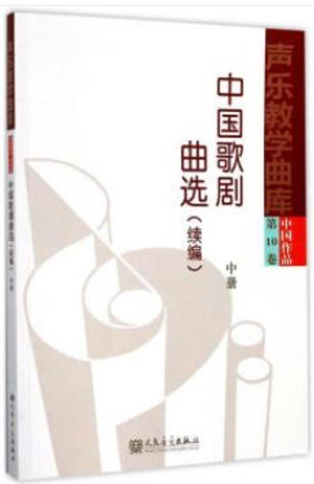中國歌劇曲選:續編·中冊