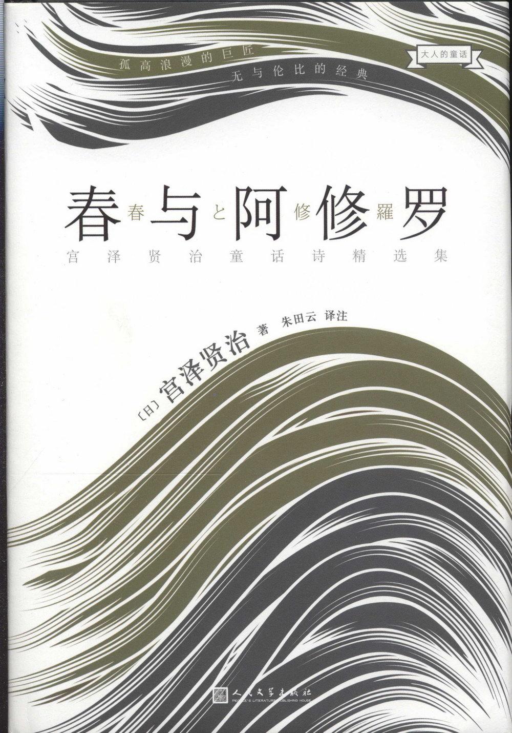春與阿修羅:宮澤賢治童話詩精選集