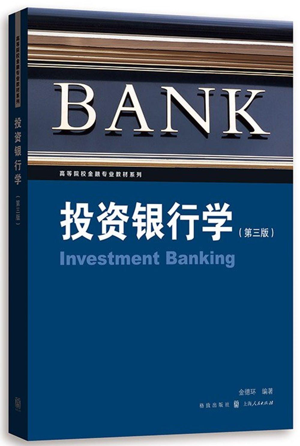 投資銀行學(第3版)
