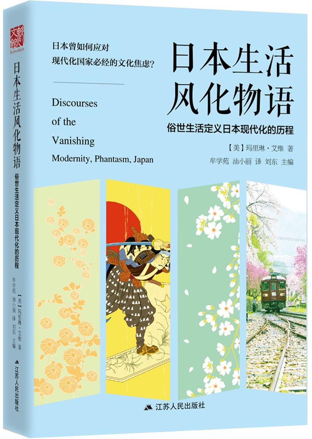 日本生活風化物語:俗世生活定義日本現代化的歷程