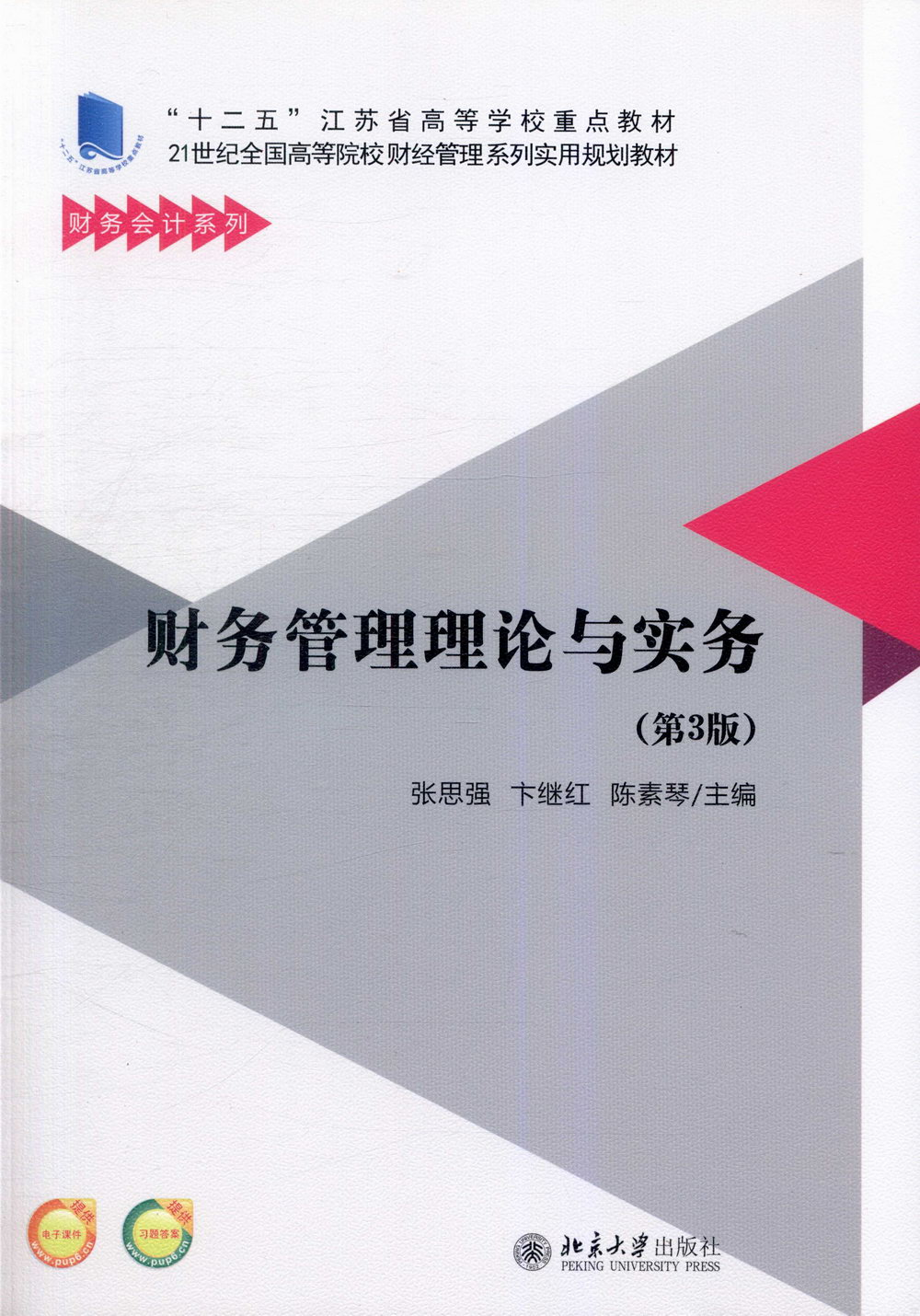 財務管理理論與實務(第3版)