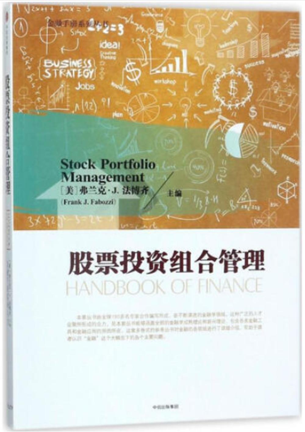股票投資組合管理