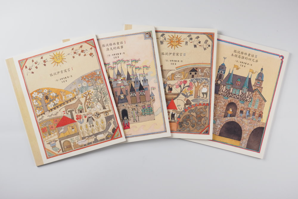 安野光雅美麗的童話繪本系列:狐說伊索寓言+狐說格林童話(全4冊)