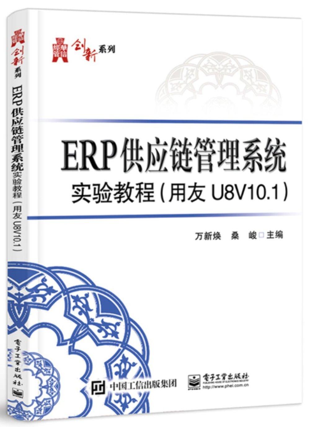 ERP供應鏈管理系統實驗教程(用友U8V10.1)
