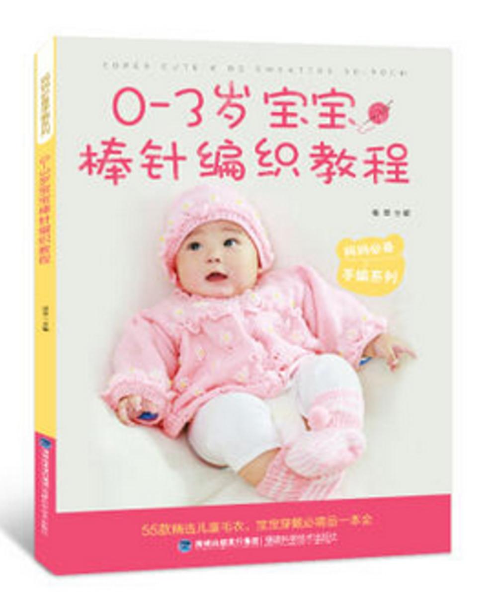 0-3歲寶寶棒針編織教程