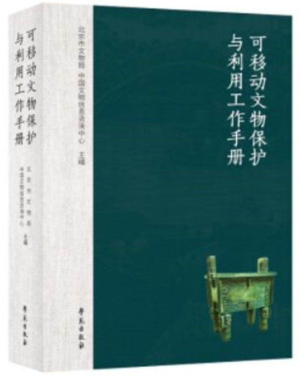 可移動文物保護與利用工作手冊