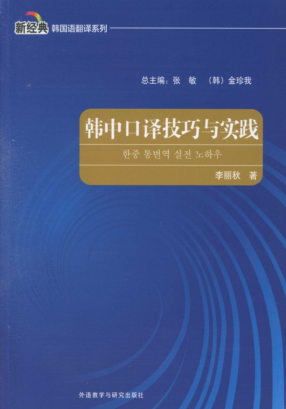 韓中口譯技巧與實踐