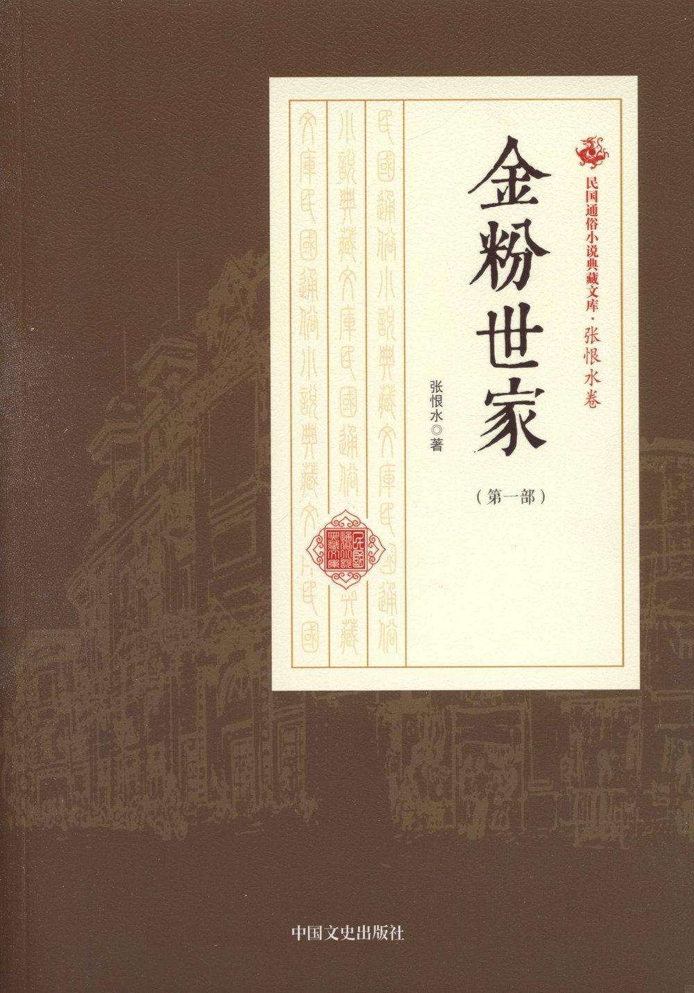 民國通俗小說典藏文庫·張恨水卷:金粉世家