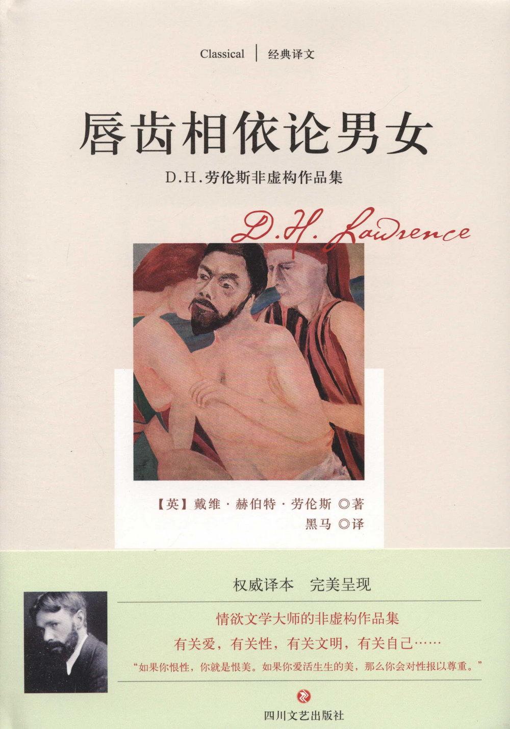 唇齒相依論男女:D.H.勞倫斯非虛構作品集