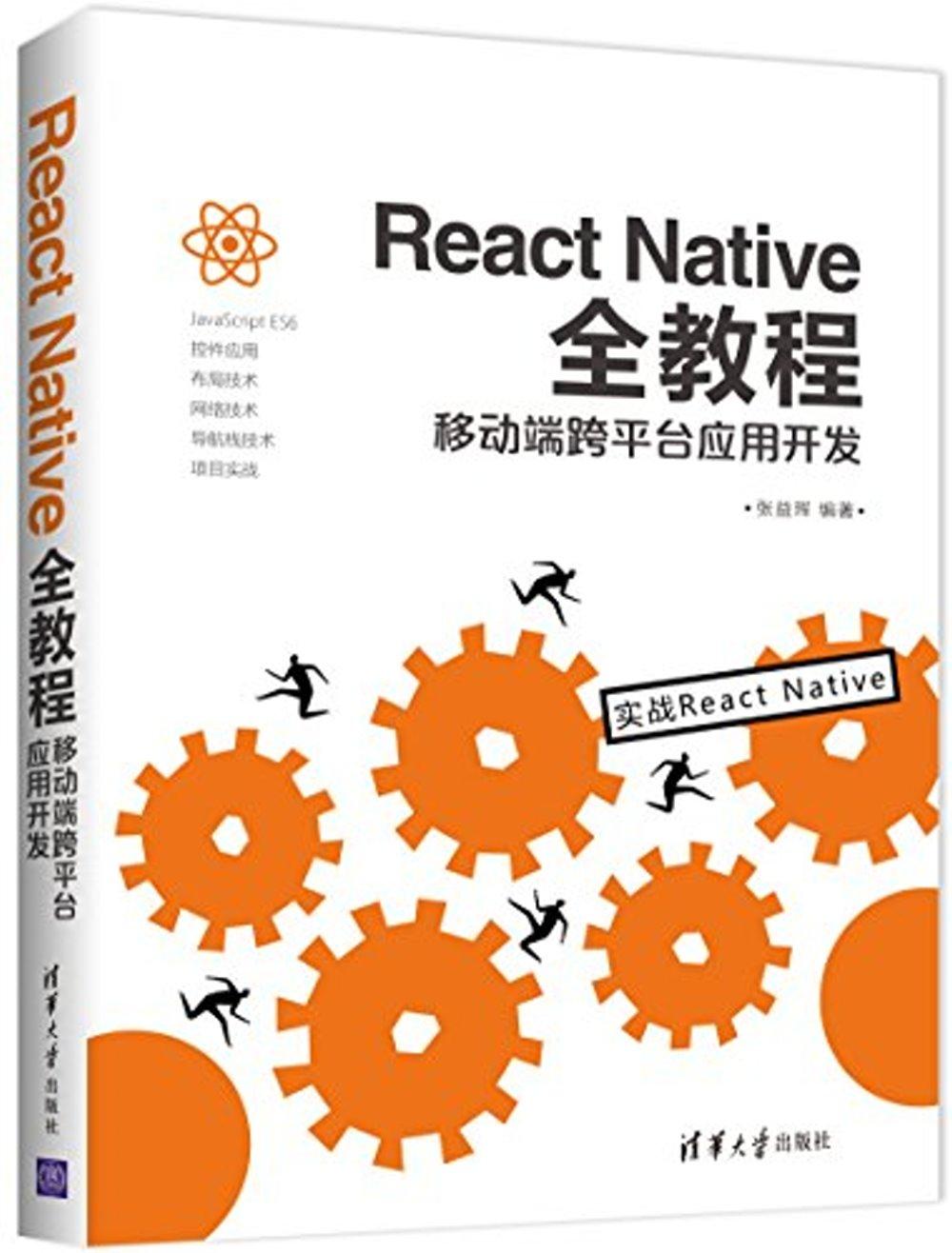 React Native全教程:移動端跨平台應用開發