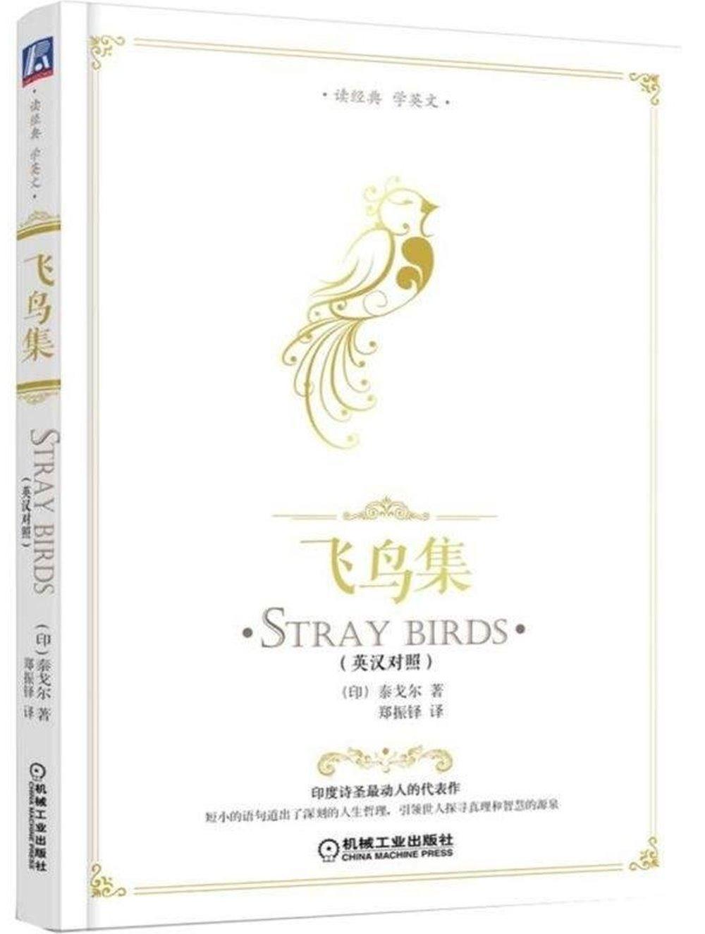 讀經典 學英文:飛鳥集(英漢對照)