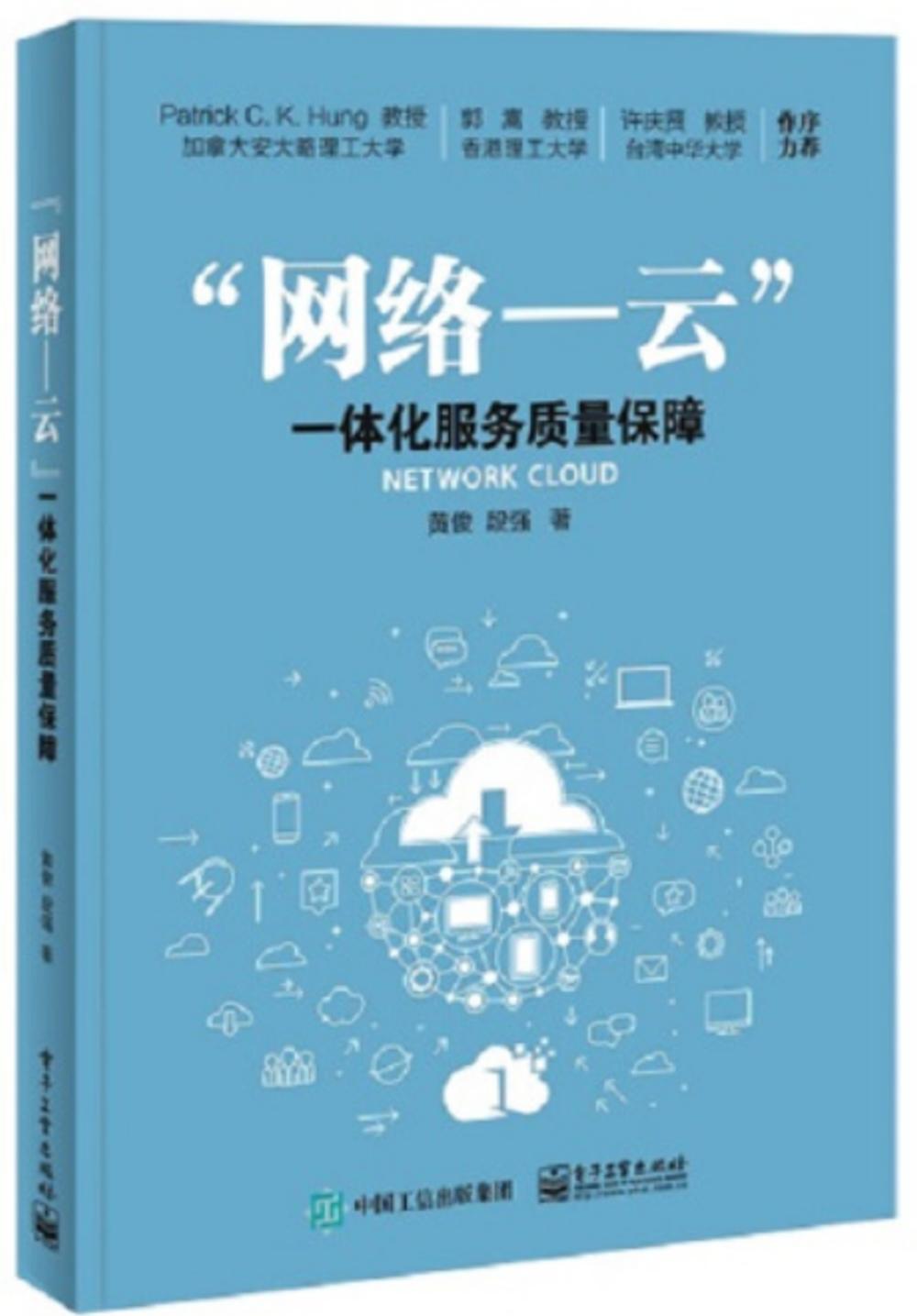 「網絡--雲」一體化服務質量保障
