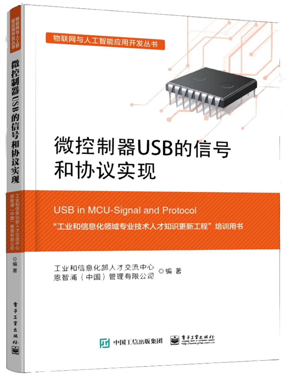 微控制器USB的信號和協議實現
