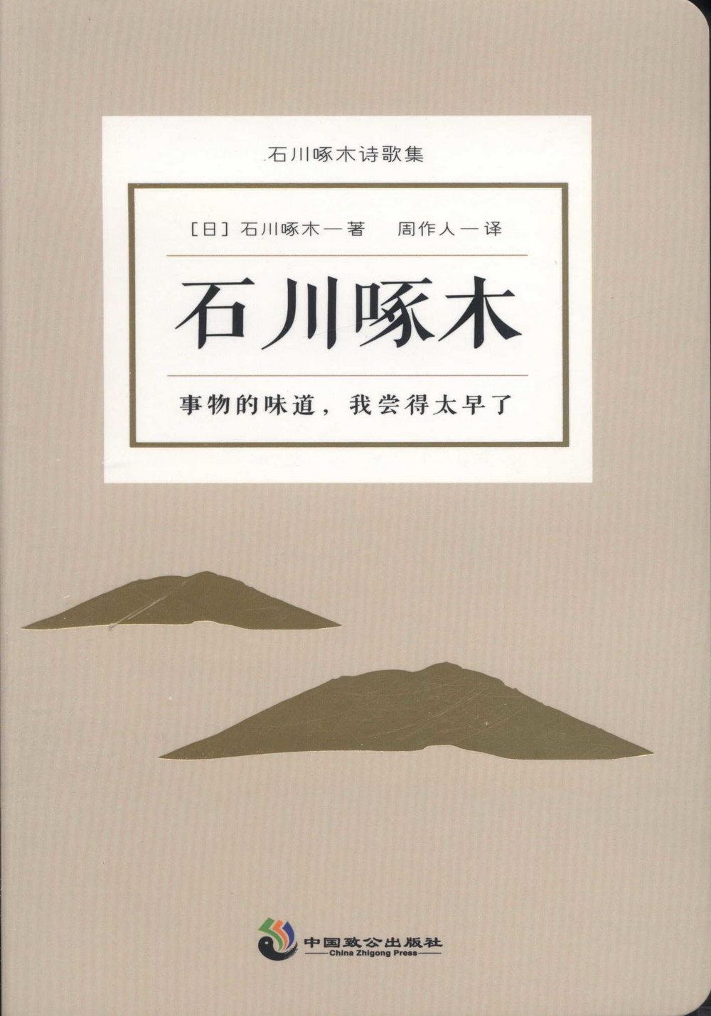 事物的味道,我嘗得太早了:石川啄木詩歌集