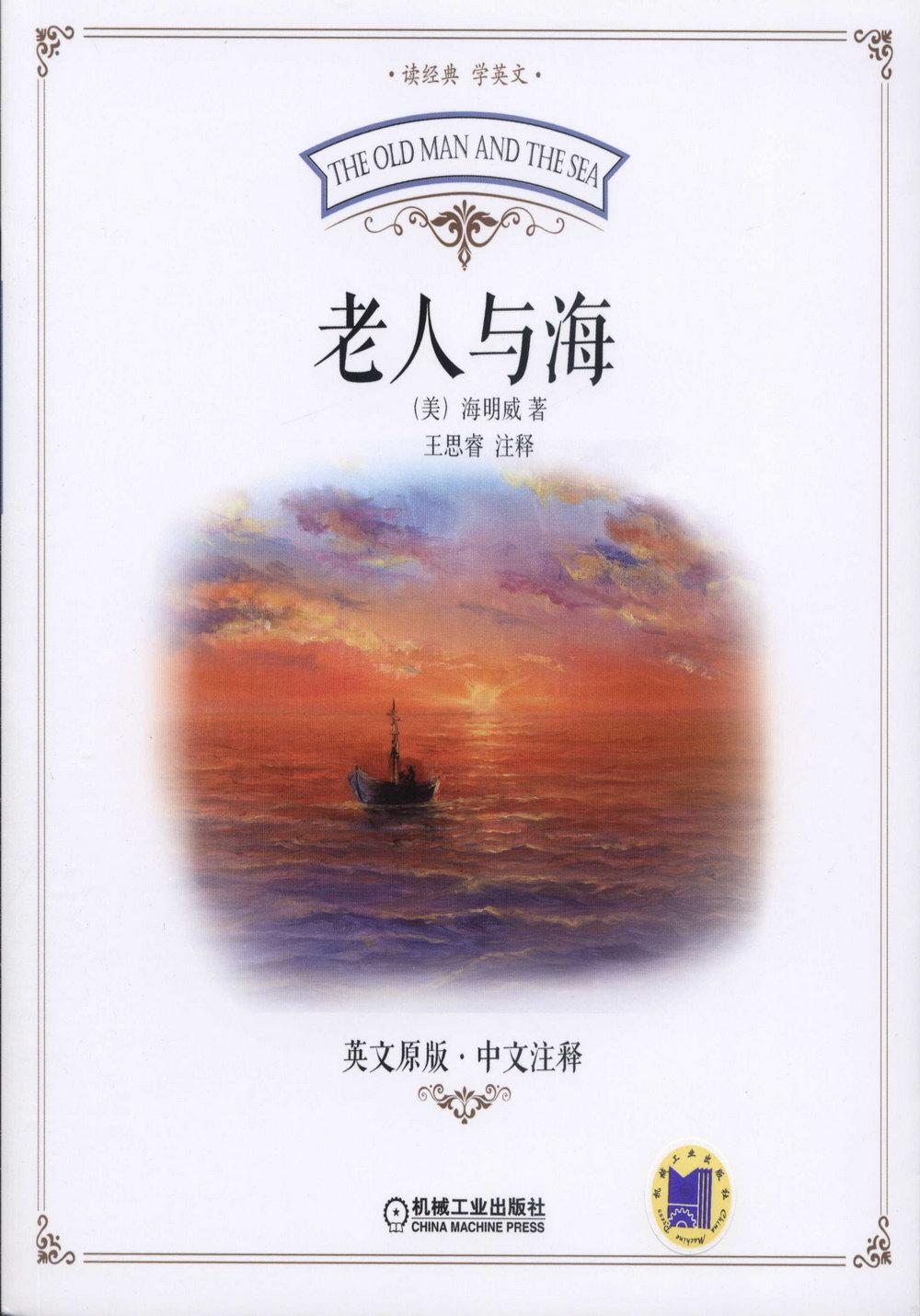 老人與海(英文原版·中文注釋)