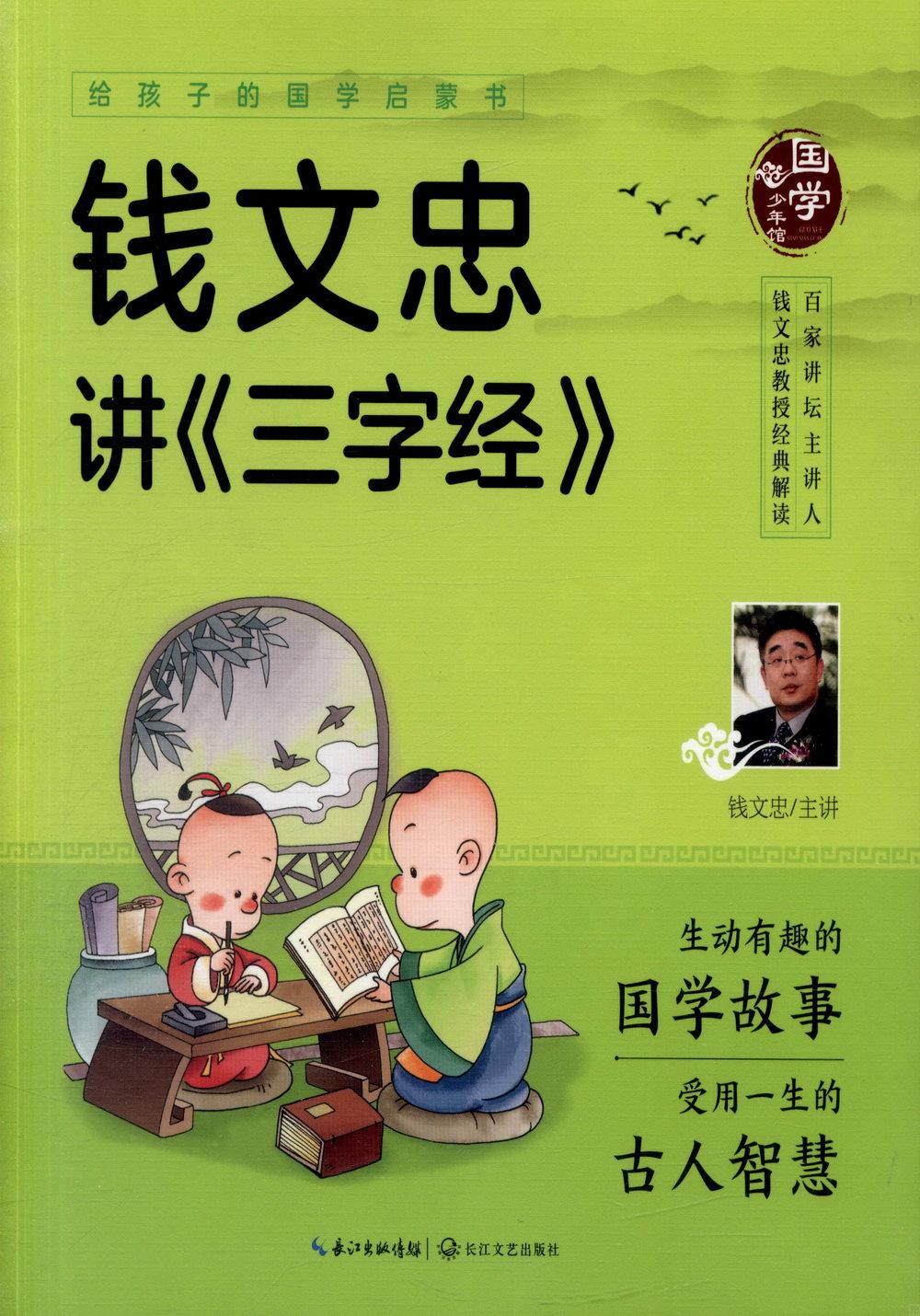 給孩子的國學啟蒙書:錢文忠講三字經