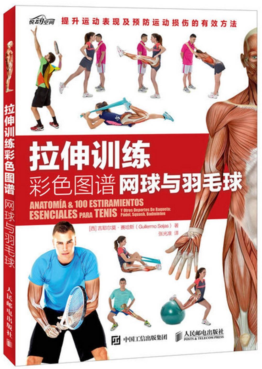 拉伸訓練彩色圖譜:網球與羽毛球