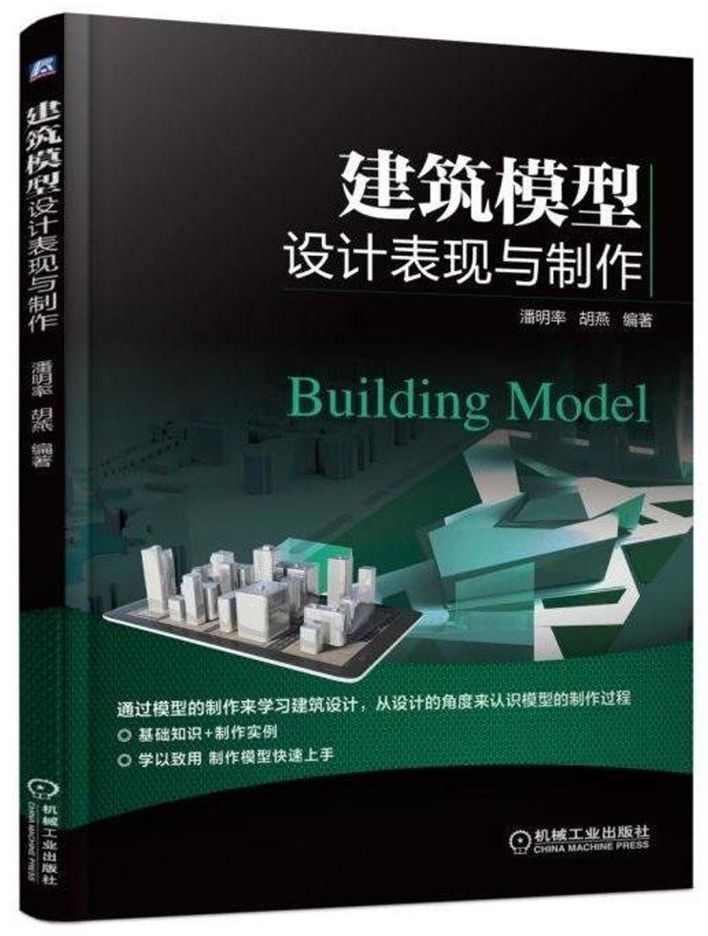 建築模型設計表現與制作