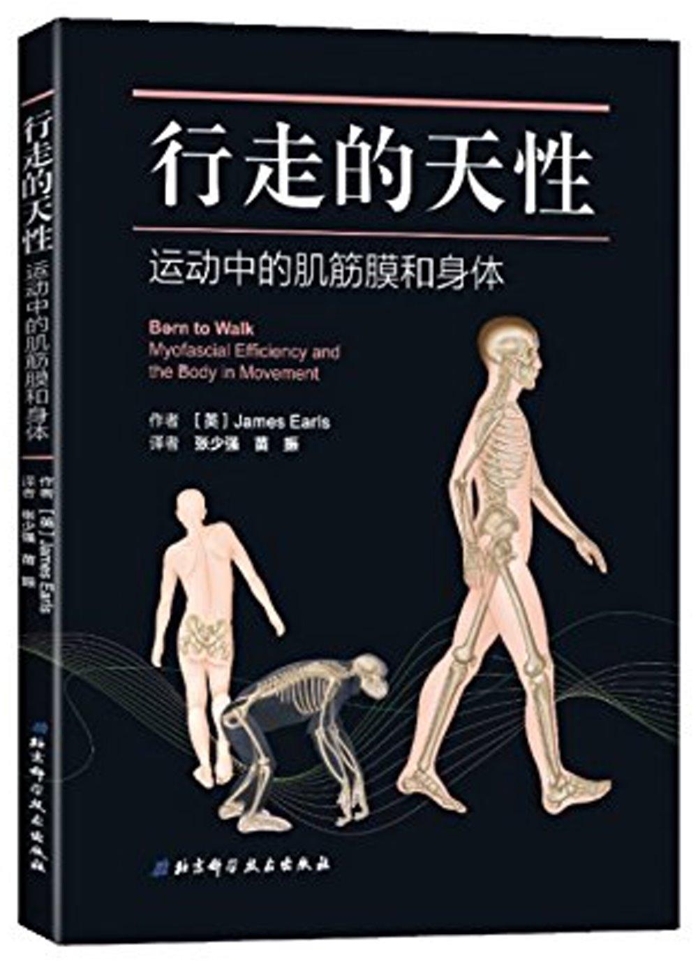 行走的天性:運動中的肌筋膜和身體