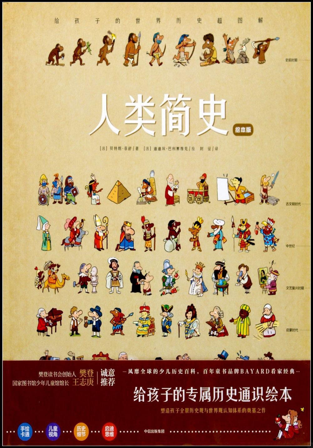 人類簡史:給孩子的世界歷史超圖解(繪本版)