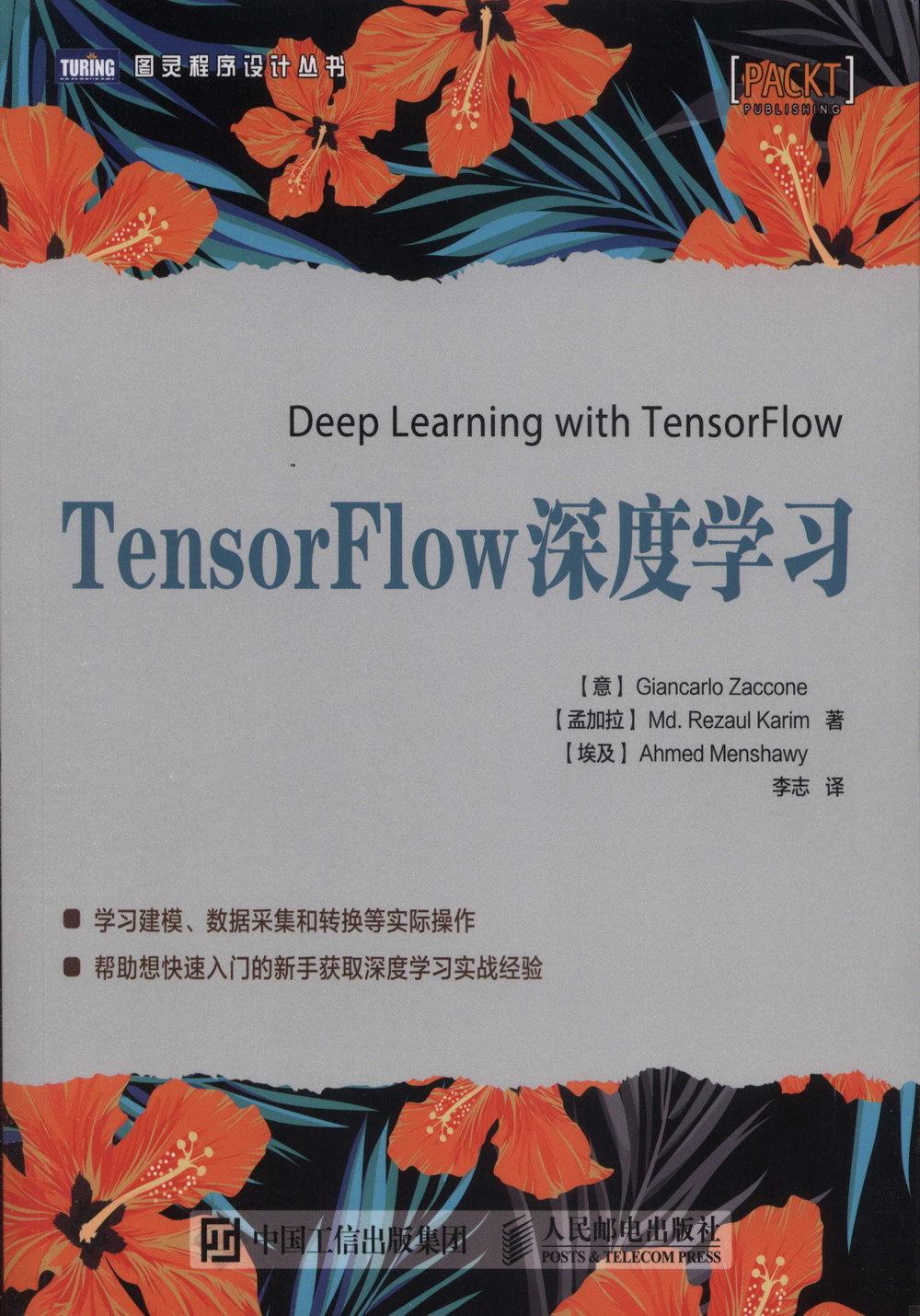 TensorFlow深度學習