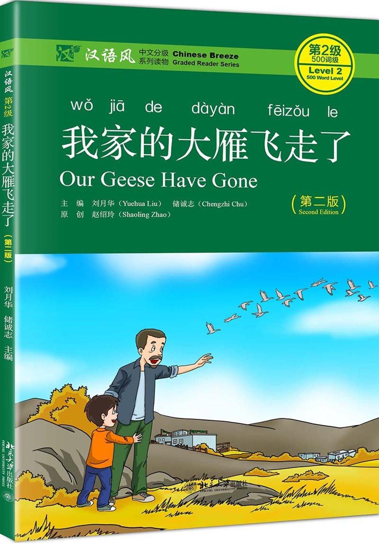 漢語風第2級:我家的大雁飛走了(第二版)