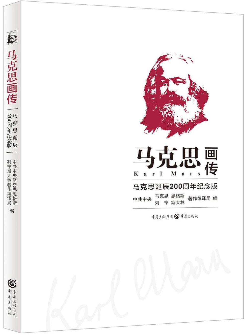 馬克思畫傳:馬克思誕辰200周年紀念版