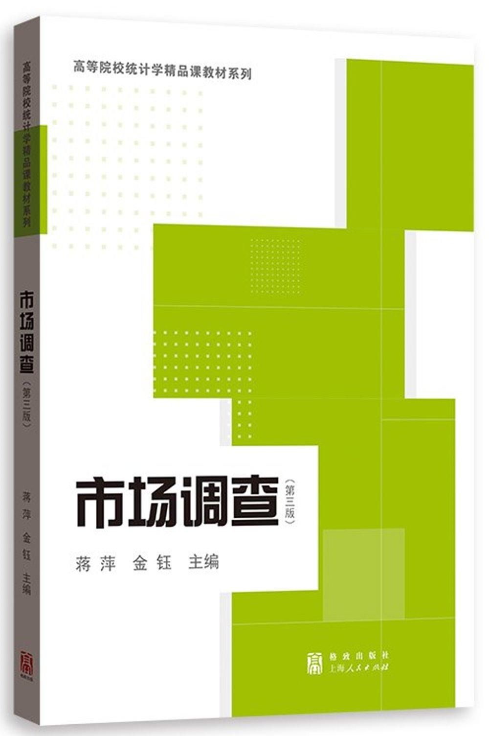市場調查(第三版)