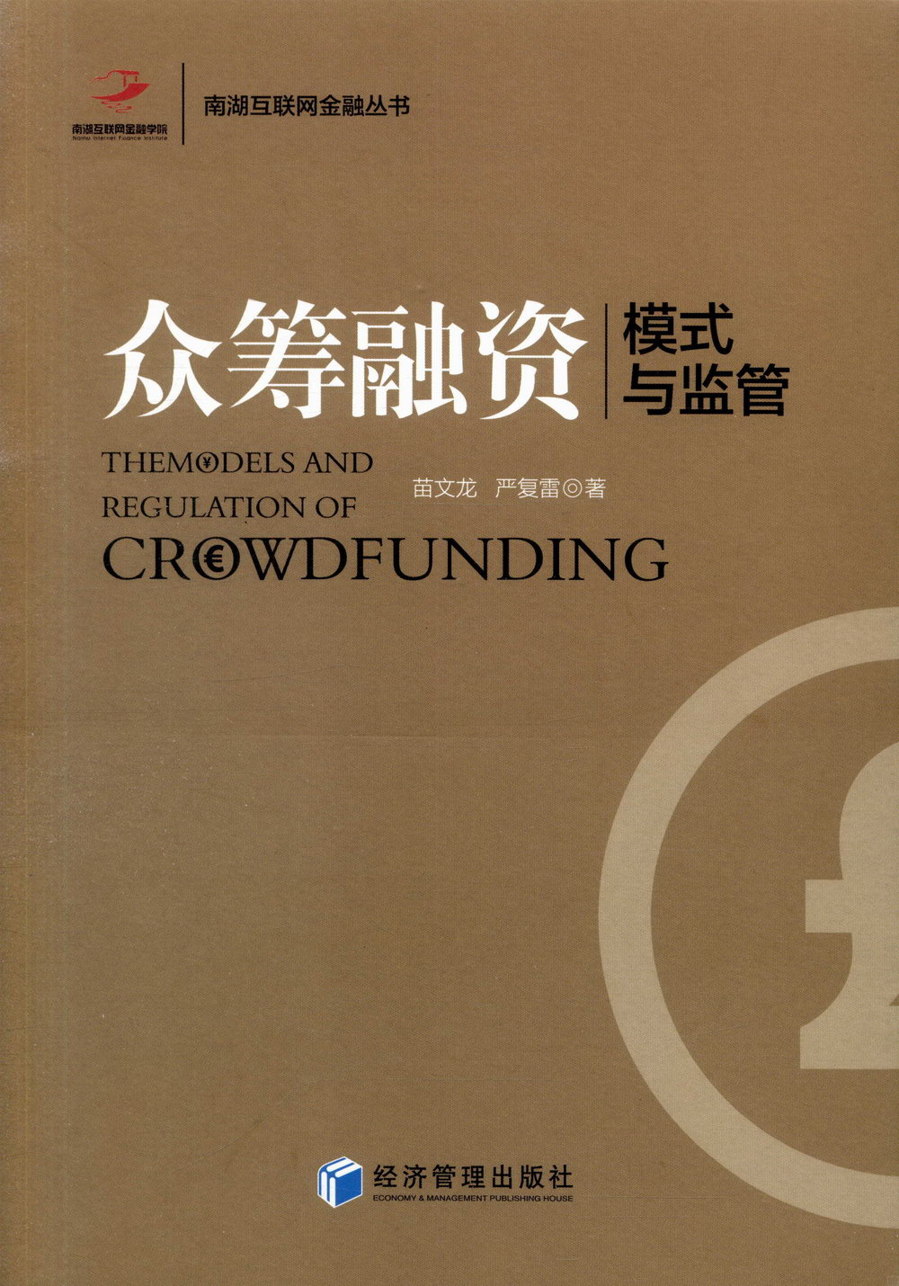 眾籌融資:模式與監管