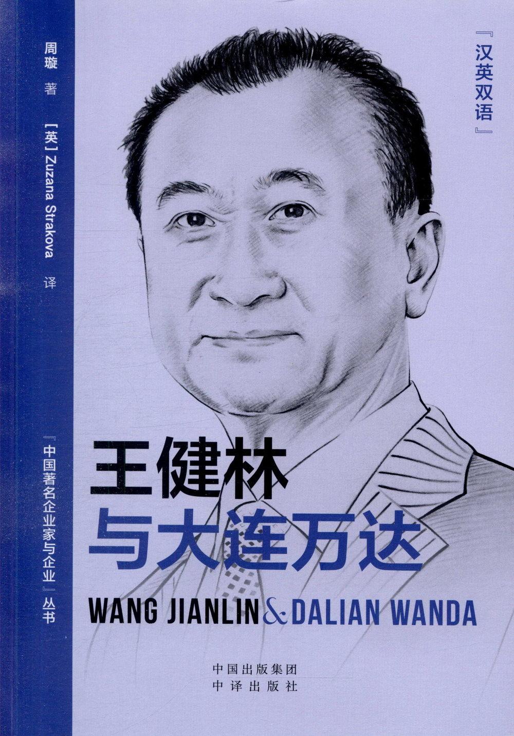 王健林與大連萬達(漢英雙語)