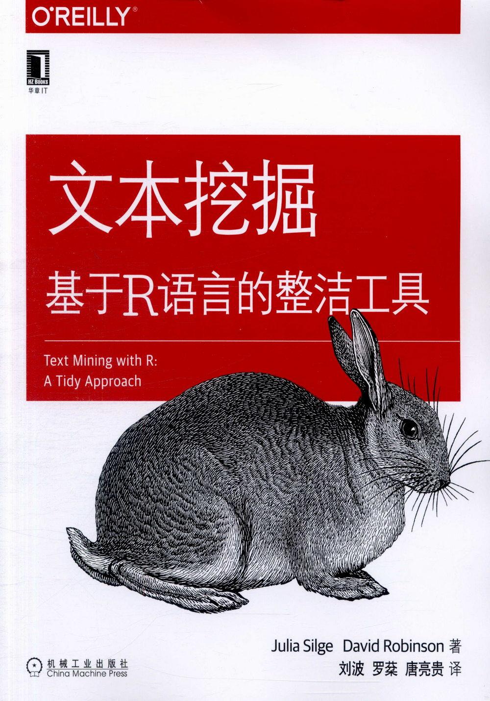 文本挖掘:基於R語言的整潔工具