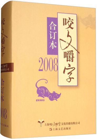 2008年《咬文嚼字》合訂本