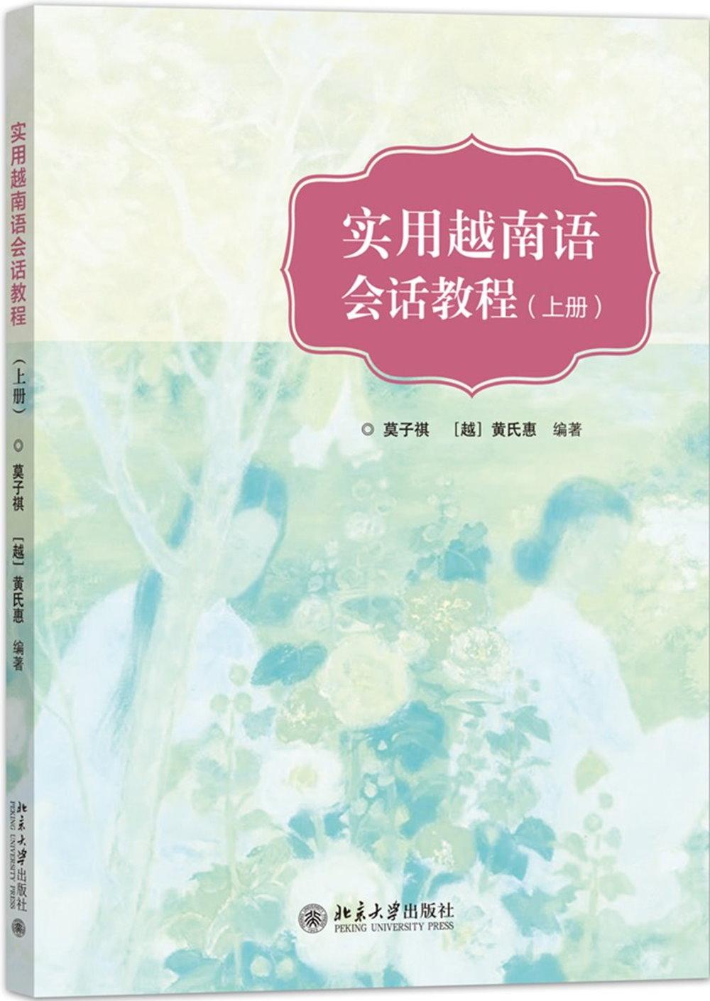 實用越南語會話教程(上冊)