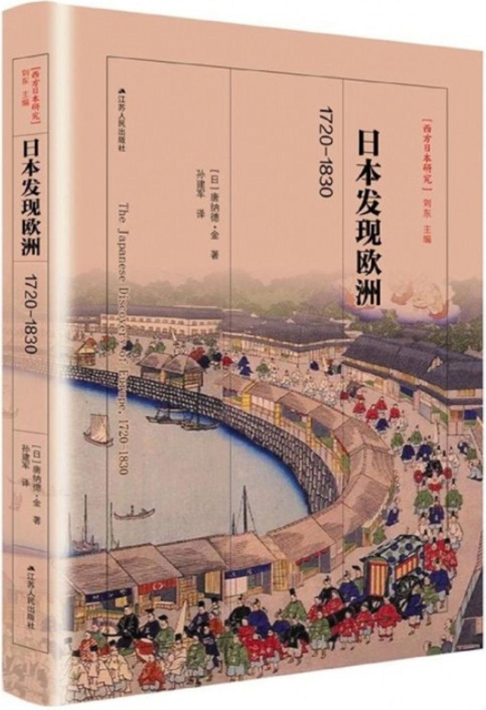 日本發現歐洲(1720-1830)