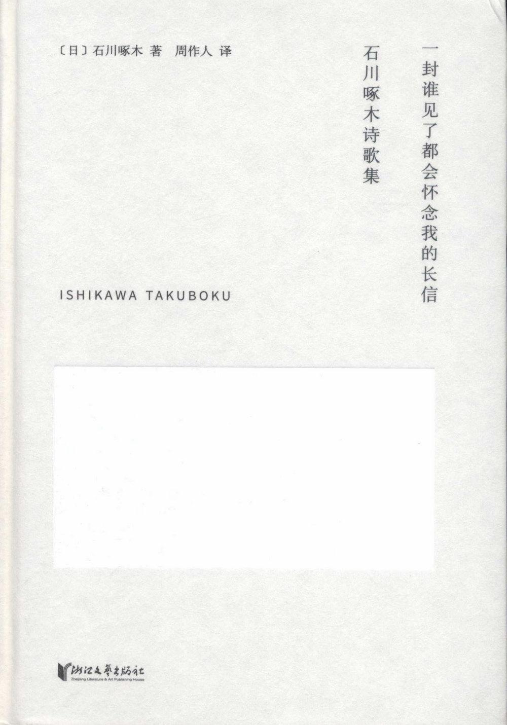 一封誰見了都會懷念我的長信:石川啄木詩歌集