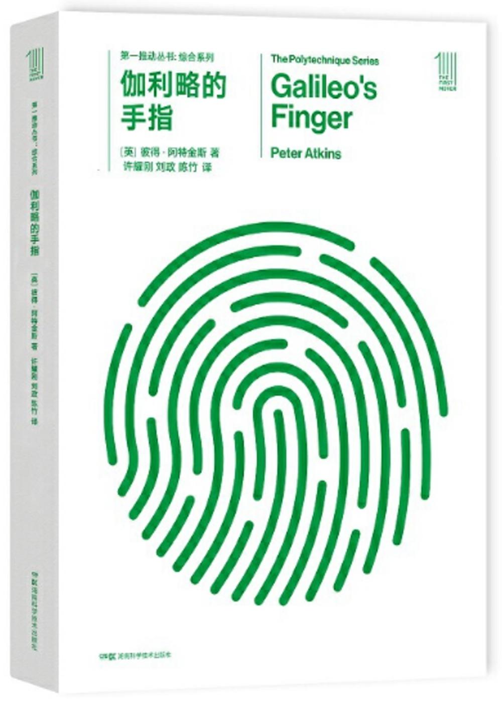伽利略的手指