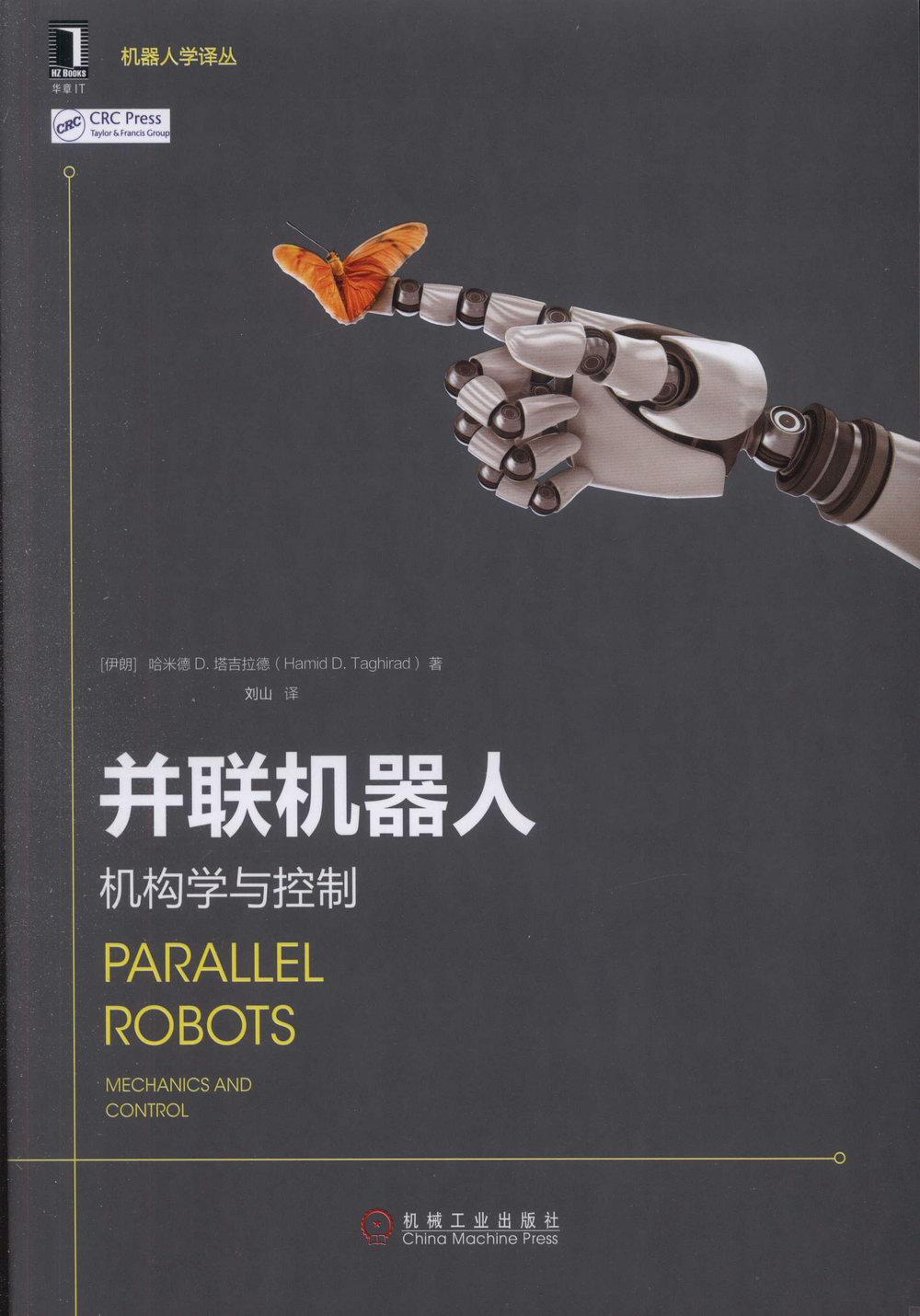 並聯機器人:機構學與控制