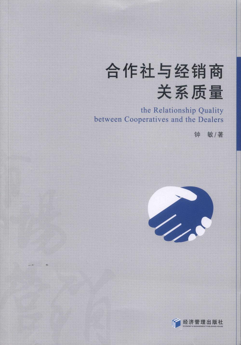 合作社與經銷商關系質量